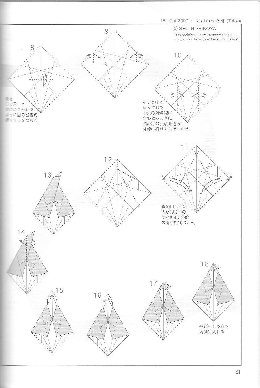 Origami do it yourself 1 2 jeuxipadfo Image collections